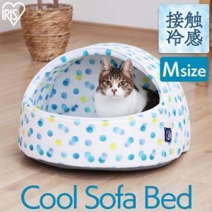 ペットベッド 犬 猫 夏用 ベッド ひんやり ペット用クールドームベッドMサイズ PCDB-20M アイリスオーヤマ|wannyan