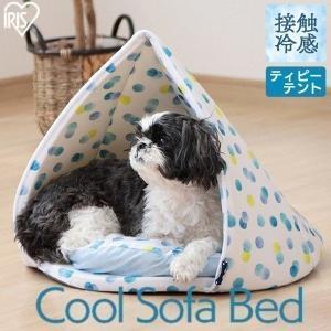 ペットベッド 犬 猫 夏用 ベッド ひんやり ペット用クールベッド ティピーテント PCB-20T アイリスオーヤマ|wannyan
