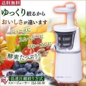 ジューサー ミキサー スロージューサー 低速 ジュース スムージー 酵素 フローズンドリンク スロージューサー ISJ-56-W  アイリスオーヤマ:予約品|wannyan|02