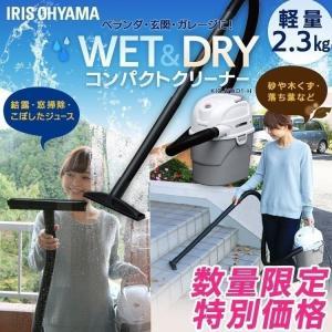 小型で軽量。家庭内の様々な場所の掃除に最適なWET&DRYコンパクトクリーナーです。  ●商品サイズ...