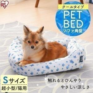 ペットベッド ペット ベッド 犬用ベッド 猫用ベッド 春夏 ペット用クールソファベッド 角型 PCSB19S アイリスオーヤマ あすつく|wannyan