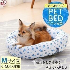 ペットベッド ベッド 犬用ベッド 猫用ベッド 春夏 ペット用クールソファベッド 丸型 PCSB19CM ホワイト/ブルー アイリスオーヤマ あすつく|wannyan