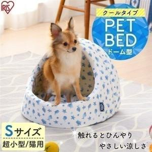 ペットベッド ペット ベッド 犬用ベッド 猫用ベッド 春夏 ペット用クールドームベッド PCDB19S ホワイト/ブルー アイリスオーヤマ あすつく|wannyan