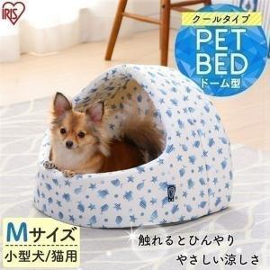 ペットベッド ペット ベッド 犬用ベッド 猫用ベッド 春夏 ペット用クールドームベッド PCDB19M ホワイト/ブルー アイリスオーヤマ あすつく|wannyan