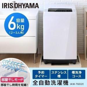 洗濯機 6kg 全自動洗濯機 6.0kg IAW-T602E アイリスオーヤマ