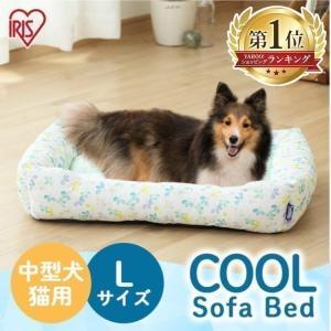 ペットベッド 夏用 犬 おしゃれ かわいい 犬 猫 ペット ベッド 春 夏 クール ペット用クールソファベッド 角型Lサイズ アイリスオーヤマ PCSB-21L|わんことにゃんこのおみせ