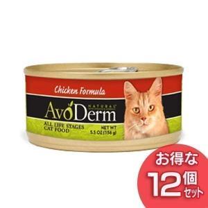 アボダーム 猫缶 チキン 156g×12個セット アボダーム(AA) キャットフード 猫 wannyan