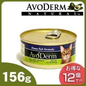アボダーム 猫缶 フィッシュ 156g×12個セット アボダーム(AA) キャットフード 猫 wannyan