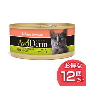 アボダーム 猫缶 サーモン 156g×12個セット アボダーム(AA) キャットフード 猫 wannyan