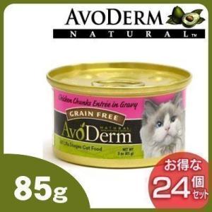 アボダーム 猫缶 セレクトカット チキン 85g×24個セット アボダーム(AA) キャットフード 猫 wannyan