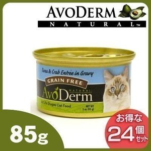 アボダーム 猫缶 セレクトカット ツナ&カニ 85g×24個セット アボダーム(AA) キャットフード 猫 wannyan