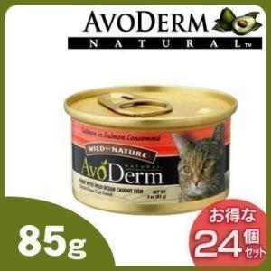 アボダーム 猫缶 セレクトカット サーモンコンソメ 85g×24個セット アボダーム(AA) キャットフード 猫 wannyan