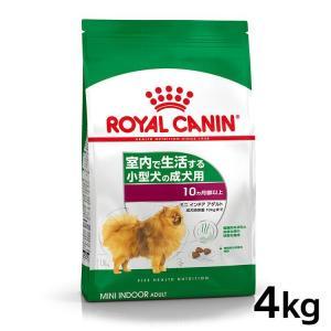 [正規品]ロイヤルカナン インドアライフ アダルト4kg  室内飼いの小型犬  成犬  ドッグ フード 犬用|wannyan
