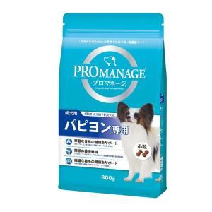 プロマネージ 成犬用 パピヨン専用 800g マースジャパン|wannyan