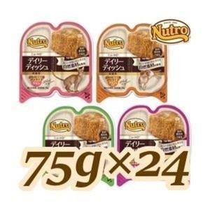ニュートロ デイリーディッシュ 成猫用 グルメ仕立てのパテタイプ 75g(37.5gx2食)×24個...