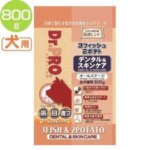 Dr.Pro3フィッシュ2ポテトデンタルケア 800g ニチドウ (TC) (犬 ドッグフード ドッグ フード いぬ ごはん 歯垢 歯磨き ハミガキ 犬 ドッグ)|wannyan