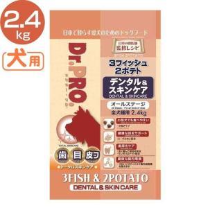 Dr.Pro3フィッシュ2ポテトデンタルケア 2.4kg ニチドウ (TC) (犬 ドッグフード ドッグ フード いぬ ごはん 歯垢 歯磨き ハミガキ 犬 ドッグ)|wannyan