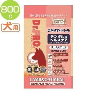 Dr.Proラム&オートミールデンタルケア 800g ニチドウ (TC) (犬 ドッグフード ドッグ フード いぬ ごはん 歯垢 歯磨き ハミガキ 犬 ドッグ)|wannyan