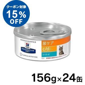 猫 フード ヒルズ NEW c/d マルチケア 粗挽きシーフード 156g×24缶 ヒルズ (D) [正規品]キャットフード ドライフード ドライ 猫用 療養食 療法食 食事療法 wannyan
