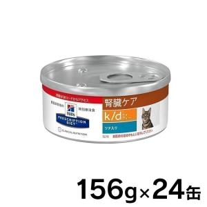 猫 フード ヒルズ NEW k/d ツナ/チキン 156g×24缶 ヒルズ (D) [正規品]キャットフード ドライフード ドライ 猫用 療養食 療法食 食事療法 wannyan