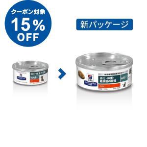猫 フード ヒルズ NEW w/d 粗挽きチキン 156g×24缶 ヒルズ (D) [正規品]キャットフード ドライフード ドライ 猫用 療養食 療法食 食事療法 wannyan