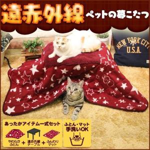 犬 猫 ベッド ペット遠赤外線ペットの夢こたつ 94973 ...