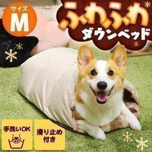 犬 猫 ベッド ペット電気のいらない ふかふかダウンベッド M 93858 ドギーマンハヤシ (D) 秋冬 あったか