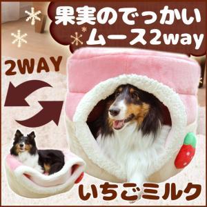 犬 猫 ベッド ペット果実のでっかいムース2wayいちごミルク ペッツルート (D) スイーツ 秋冬 あったか かわいい