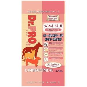 ドッグフード 犬 フード Dr.PRO ラム&オートミール オールステージ 2.4kg ニチドウ (TC)|wannyan
