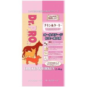 ドッグフード 犬 フード Dr.PRO チキン&ターキー オールステージ 2.4kg ニチドウ (TC)|wannyan