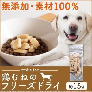 おやつ フード ドライフード むね肉フリーズドライ ダイスカット 犬 15g whitefox (D)(B)|wannyan