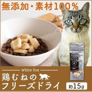 おやつ フード ドライフード むね肉フリーズドライ ダイスカット 猫 15g whitefox (D)(B)|wannyan