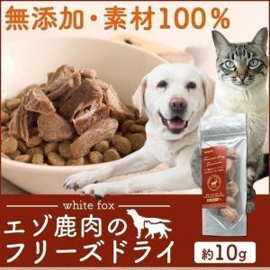 おやつ フード ドライフード エゾ鹿のフリーズドライ 犬・猫用 10g whitefox (D)(B)|wannyan