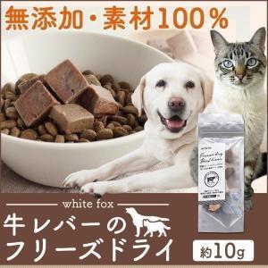 おやつ フード ドライフード 牛レバーのフリーズドライ 犬・猫用 10g whitefox (D)(B)|wannyan