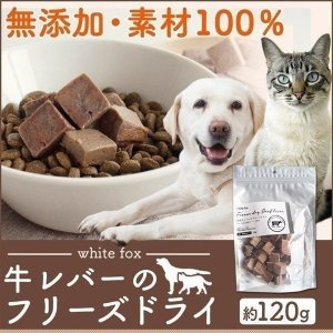 おやつ フード ドライフード 牛レバーのフリーズドライ 犬・猫用 120g whitefox (D)(B)|wannyan