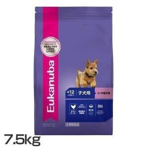 ユーカヌバ Eukanuba スモール パピー 子犬用 小・中型犬用 〜12ヶ月まで 7.5kg ロイヤルカナンジャポン (D) ドッグフード ペットフード 犬|wannyan