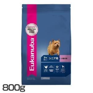 ユーカヌバ Eukanuba スモール シニア 小型犬用 7歳以上 800g ロイヤルカナンジャポン (D) ドッグフード ペットフード 犬|wannyan