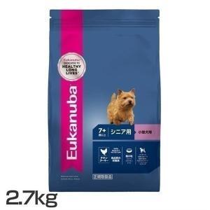 ユーカヌバ Eukanuba スモール シニア 小型犬用 7歳以上 2.7kg ロイヤルカナンジャポン (D) ドッグフード ペットフード 犬|wannyan