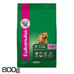 ユーカヌバ Eukanuba スモール スーパーシニア 小型犬用 11歳以上 800g ロイヤルカナンジャポン (D) ドッグフード ペットフード 犬|wannyan