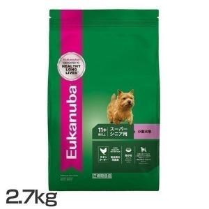 ユーカヌバ Eukanuba スモール スーパーシニア 小型犬用 11歳以上 2.7kg ロイヤルカナンジャポン (D) ドッグフード ペットフード 犬|wannyan