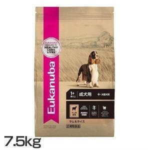 ユーカヌバ Eukanuba アダルト ラム&ライス 成犬用 中・大型犬用 1歳以上 7.5kg ロイヤルカナンジャポン (D) ドッグフード ペットフード 犬|wannyan