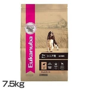 ユーカヌバ Eukanuba シニア ラム&ライス シニア用 全犬種用 7歳以上 7.5kg ロイヤルカナンジャポン (D) ドッグフード ペットフード 犬|wannyan