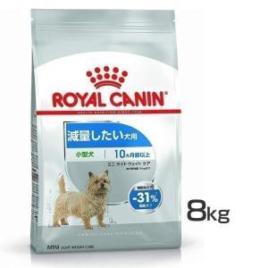 [正規品]ロイヤルカナン 犬 ミニ ライトウェイトケア 8kg:予約品 《3月上〜中入荷予定》|wannyan