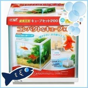 アクア 水槽セット 飼育セット 水槽 金魚 セット ガラス 飼育 ペット ジェックス GEX 金魚元気キューブセット200 (代引不可)
