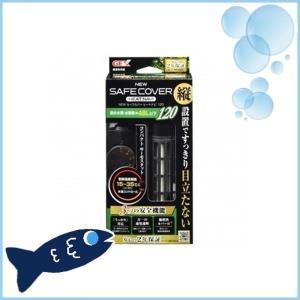 アクア 水槽用ヒーター ジェックス 水槽用 熱帯魚 観賞魚 温度調整式 サーモスタット一体型 GEX...