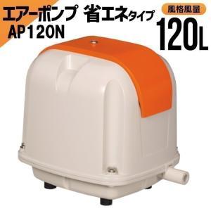 アクア 水槽 ポンプ 静音 浄化槽 ブロアー ブロワー 安永 電磁式 エアーポンプ AP-120F ...
