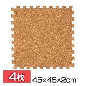 コルクマット(45×45×2) 4枚セット ナチュラル COJTM-452 (D) 床暖房対応 ジョイントマット 45×45 防音対策 一年中 防水性 サイドパーツ付き 厚さ2cm wannyan