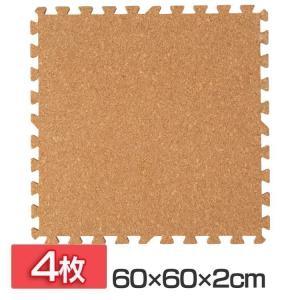 コルクマット(60×60×2) 4枚セット ナチュラル COJTM-602 (D) 床暖房対応 ジョイントマット 大判 大判サイズ 防音対策 一年中 防水性 サイドパーツ付 wannyan