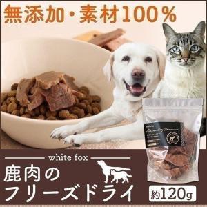 犬 猫 おやつ 鹿肉フリーズドライ 犬・猫 120g 68304071 whitefox (D)(B)|wannyan