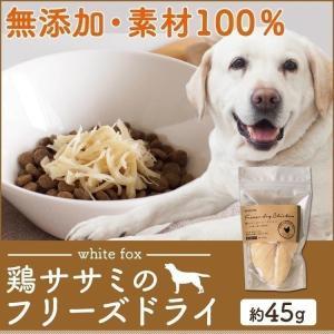 犬 猫 おやつ ささみフリーズドライ 犬 3本 (約45g) 68304072 whitefox (D)(B)|wannyan